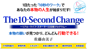 10-second change